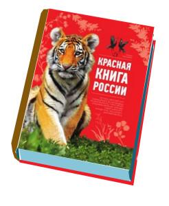 Красная книга России для самых маленьких