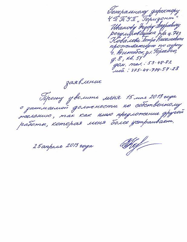 Заявление об увольнении по собственному желанию образец - 48